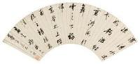 行书节录《乐志论》 (calligraphy) by zha shibiao