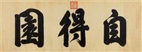 """行书""""自得园"""" (calligraphy in running script) by emperor yongzheng"""