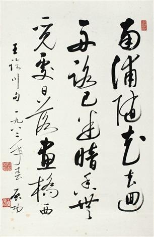 草书五言诗 calligraphy by qi gong