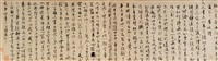 correspondence in running script calligraphy by wang shouren