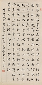 楷书 (calligraphy) by xiao lao