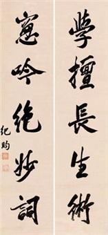 行书五言 对联 (couplet) by ji yun