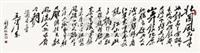 毛泽东词 沁园春·雪 by liu xianyou