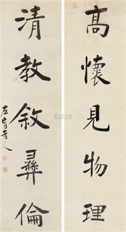 楷书五言联 calligraphy couplet by wang shu