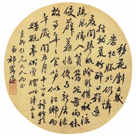 行书 running script calligraphy by qi junzao