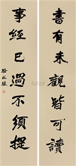 书法对联 (couplet) by luo chengxiang