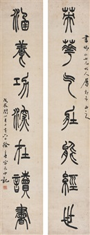 篆书 七言联 (seven-character in seal script) (couplet) by xu sangeng