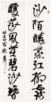 行书七言联 立轴 by xie zhiliu