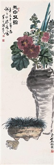 天中五瑞图 (flower) by chen banding and qi baishi