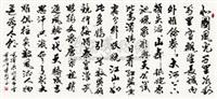 毛泽东词 沁园春·雪 by ji chaozhong