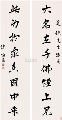 running script eight words couplet by chen taoyi