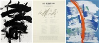 sans titre (portfolio of 6) by kazuo shiraga