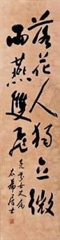 行书宋晏几道《临江仙》 by liu taixi