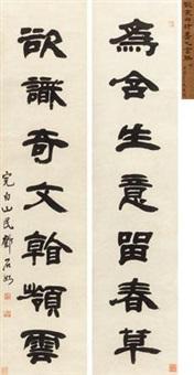 隶书七言联 (couplet) by deng shiru