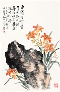 萱草青石 by lin yushan