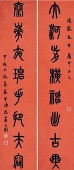 篆书 八言联 对联 (couplet) by xiao tui'an