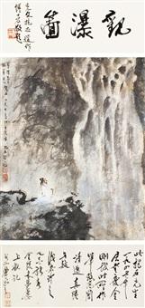 观瀑图 镜片 设色纸本 by fu ershi, xiao ping, and fu baoshi