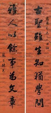 行书八言联 couplet by chen mian