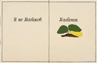 i'm not kabakov by yuri albert