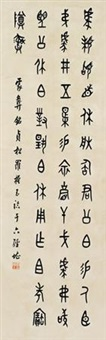 临《豦彝铭》 (calligraphy in seal script) by luo zhenyu