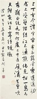 行书 by liu taixi