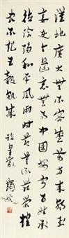 草书 by ma yifu