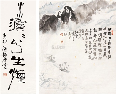 山水 书法 (两件) various sizes 2 works by zhou shaohua