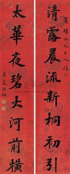 行书八言联 (couplet) by xia tonghe
