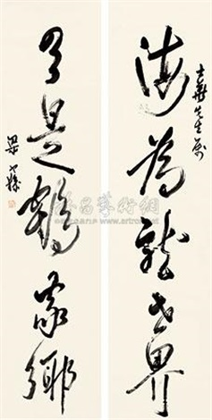 草书五言联 calligraphy couplet by liang hancao