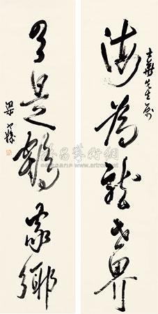 草书五言联 calligraphy couplet by liang hancao
