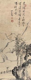 冈上秋林 by pu ru