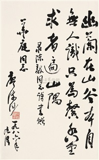 poem in running script calligraphy by liao mosha