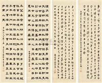 calligraphy (4 works) by jiang zun