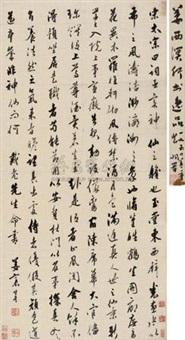 行书节录《五代史》 by jiang chenying