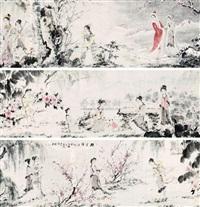 群芳谱 by liu jingyun