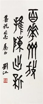 书法 (calligraphy) by liu jiang