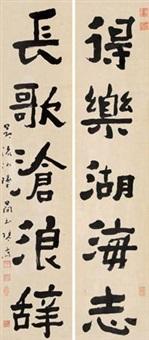 书法对联 (couplet) by jian jinglun