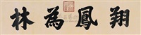 calligraphy by emperor tongzhi