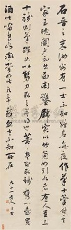 书法 calligraphy by liang tongshu