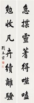 楷书七言联 (seven-character in regular script) (couplet) by liu chunlin
