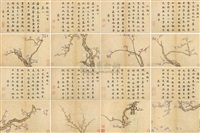 plum (+ 15 others; 16 works) by xue yi and wang zuan