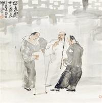 读书图 by ma bosheng
