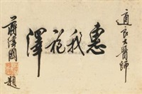 书法 (calligraphy) by jiang weiguo