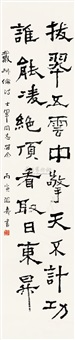 隶书 (calligraphy) by you shou