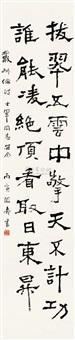 隶书 (calligraphy) by you shou