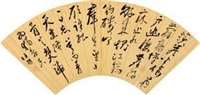草书 (calligraphy in cursive script) by xu fang