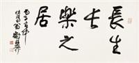 """行书""""长生长乐之居"""" 镜心 水墨纸本 by xie zhiliu"""
