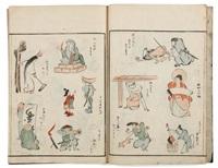 genga en. jardin de dessins de proverbes (bk; 1 vol.) by kitao masayoshi