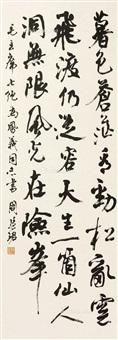 书法 托片 纸本 by zhou huijun