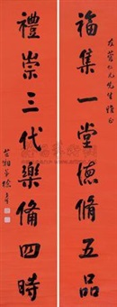 行书八言 对联 (calligraphy) (couplet) by xu shize